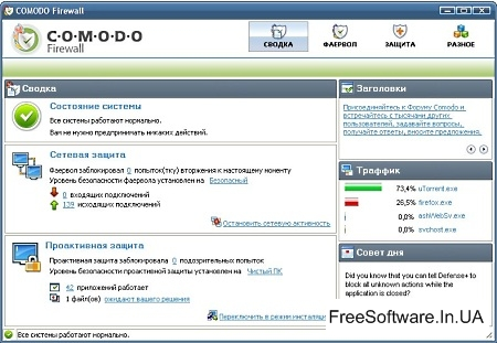 Comodo Internet Security 3.9.76924.507