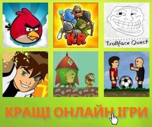 Ігри онлайн