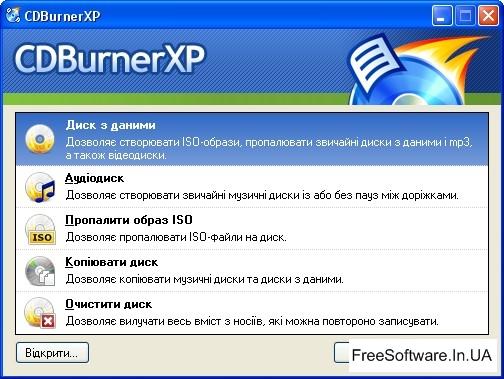 Стартове вікно CDBurnerXP