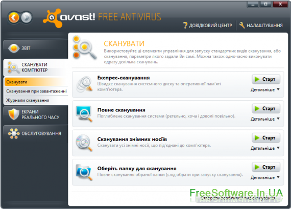 avast! Free Antivirus українською