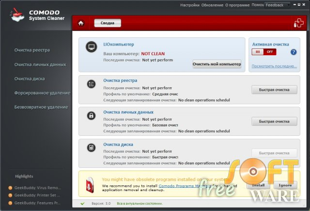 Скачать Comodo Internet Security 2012 + Comodo Cleaning Essentials 2.