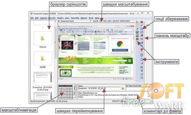 Професійний скріншот з Screenshot Captor