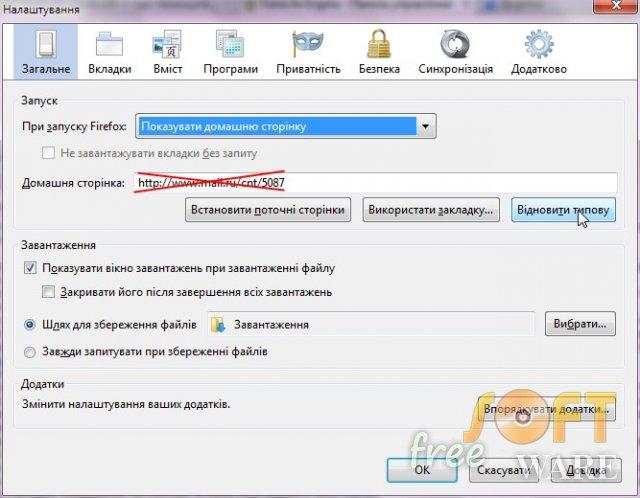 Налаштування пошуку і домашньої сторінки браузерів