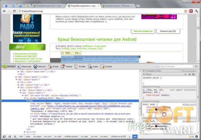 Chrome VS Firefox (мій досвід)