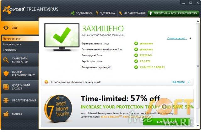 Кращий безкоштовний антивірус