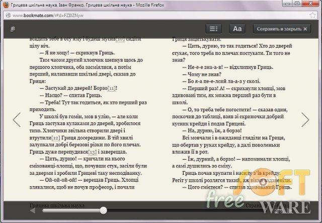 Bookmate — синхронізація читання на різних пристроях